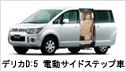 デリカD:5 電動サイドステップ車
