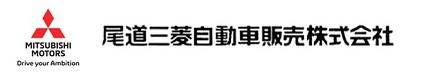 尾道三菱自動車販売株式会社