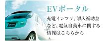 EVポータル